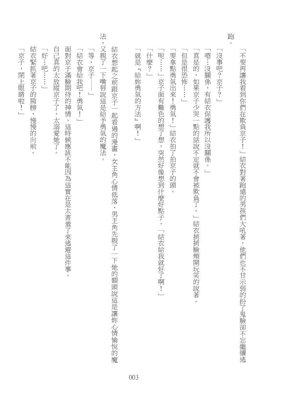 私達の世界【中国語版】