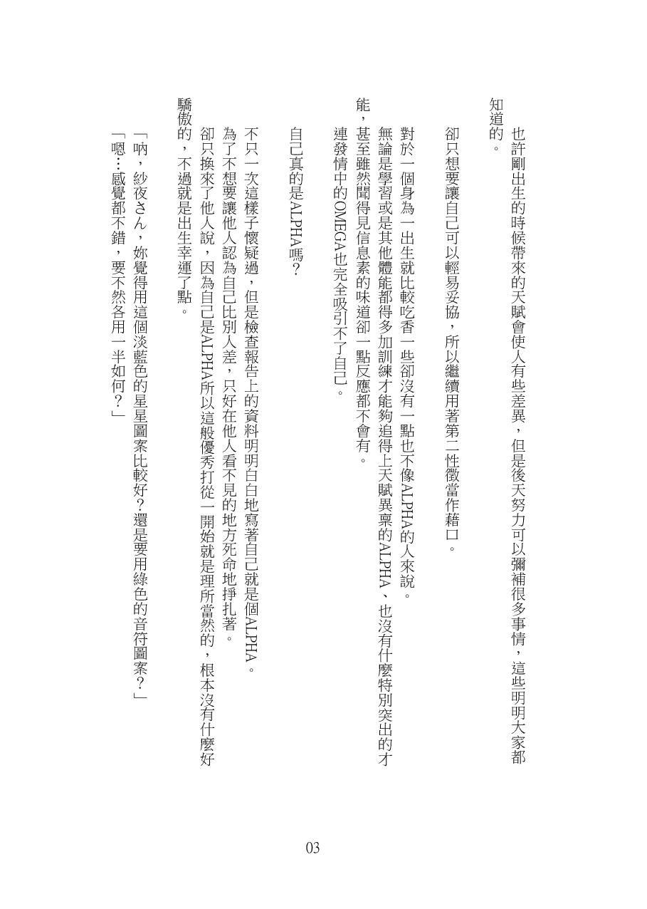 U.A.O【中国語版】