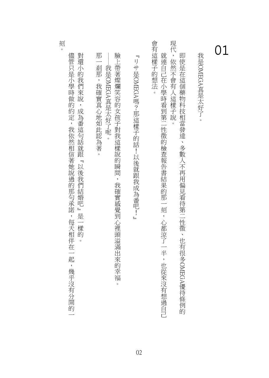 P.A.O【中国語版】
