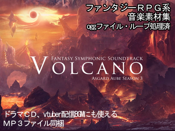 VOLCANO -Asgard Aube season3-