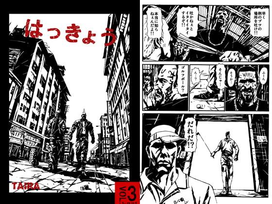 はっきょう1巻 Vol.3