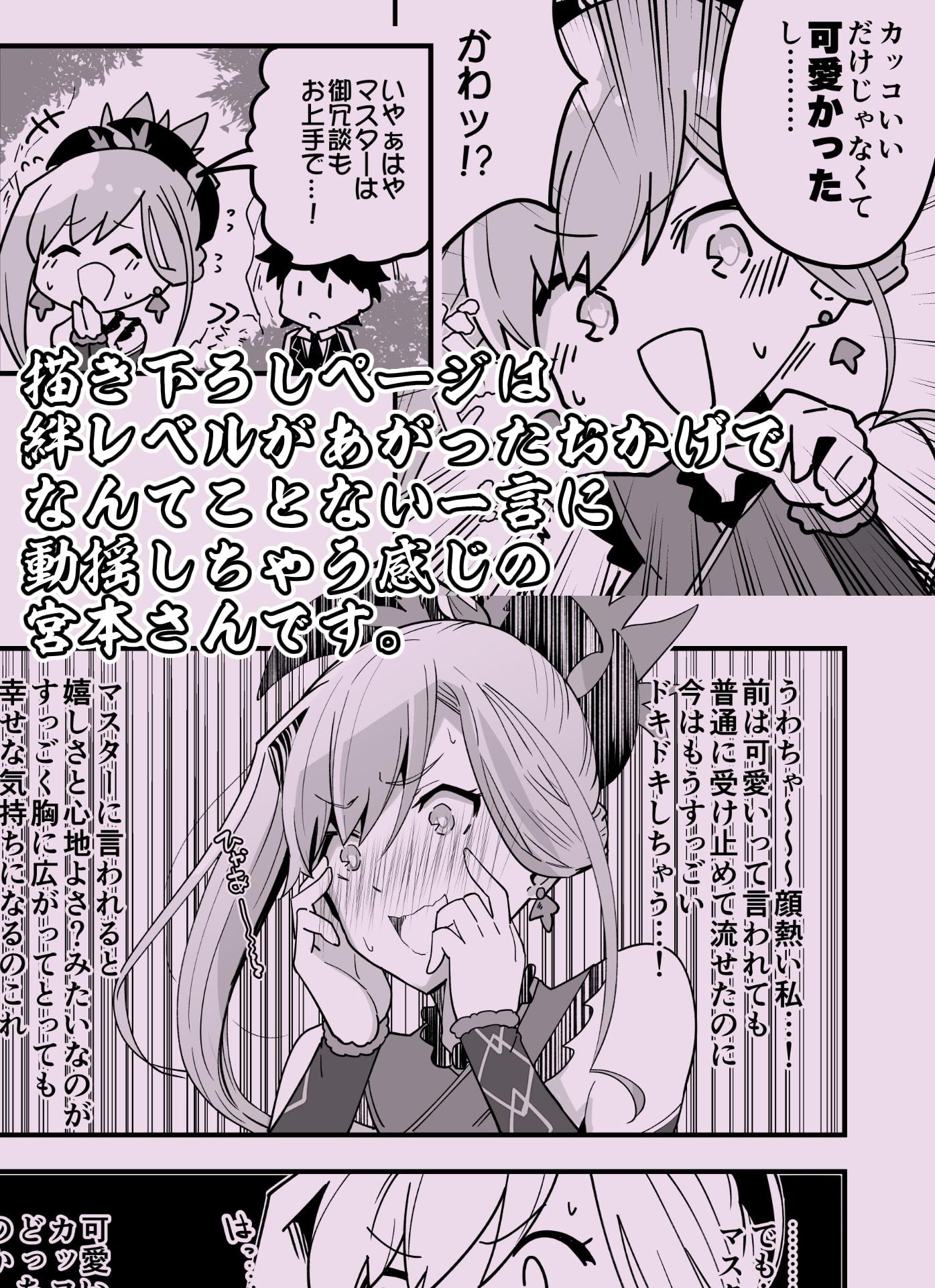 恋愛見習い大剣豪二巻