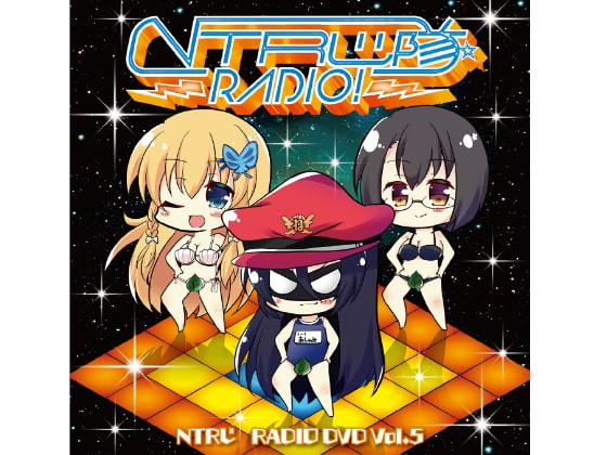 NTRじ RADIO DVD Vol.5 ダウンロード版