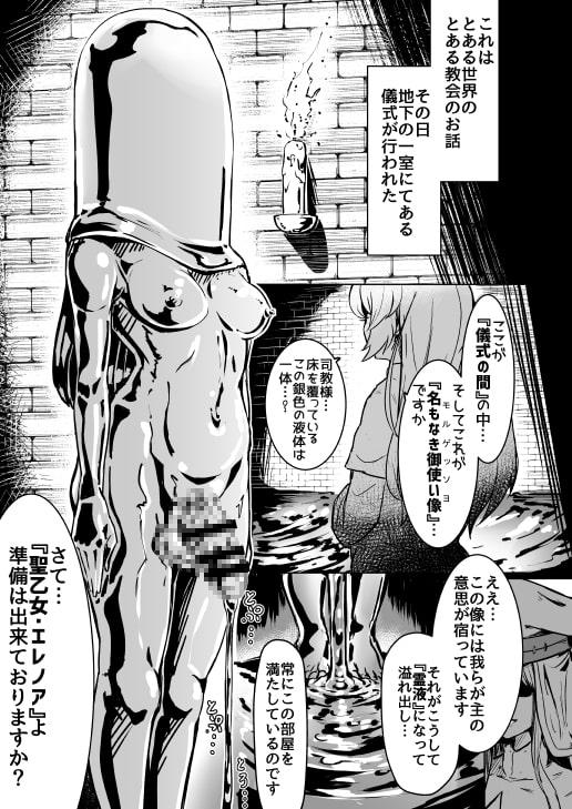 ふたなりシスターちゃんがモルゲッソヨ化する漫画。