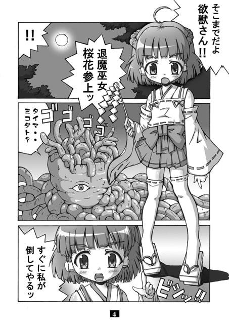 退魔巫女 桜花