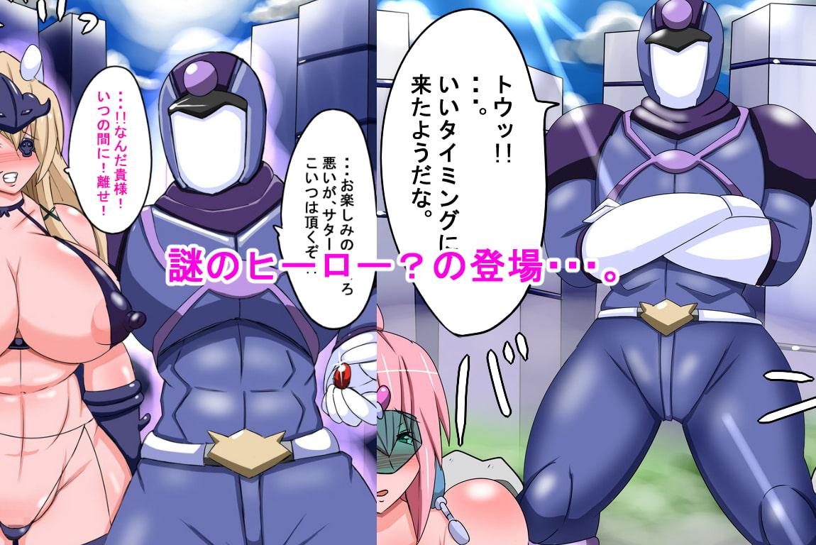 電姫戦隊ピンクサターナアクアール第六話