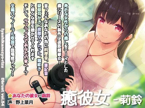 【立体音響】癒彼女-莉鈴
