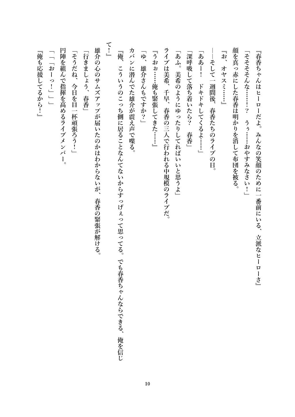 THE IDOL○@STER ~Ride on Stage~『マイティ・アイドル』