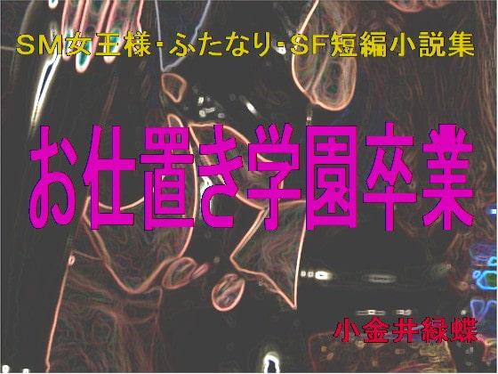 SM女王様・ふたなり・SF短編小説集「お仕置き学園卒業」