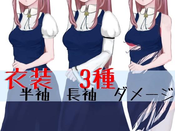 立ち絵素材(女性)No1【成人向け/全身】