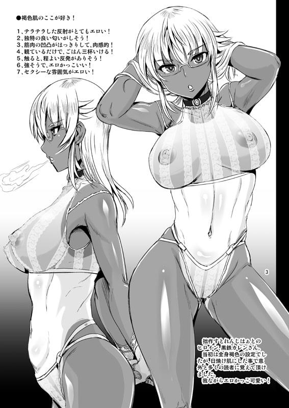 増刊KASSHOKU 1