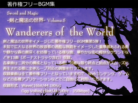 著作権フリーBGM集 Sword and Magic Vol.5 - Wanderers of the World - [Sound Optimize]