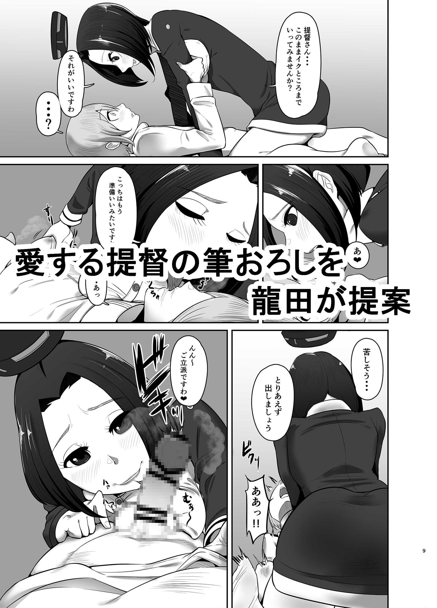 龍田さんと提督くん