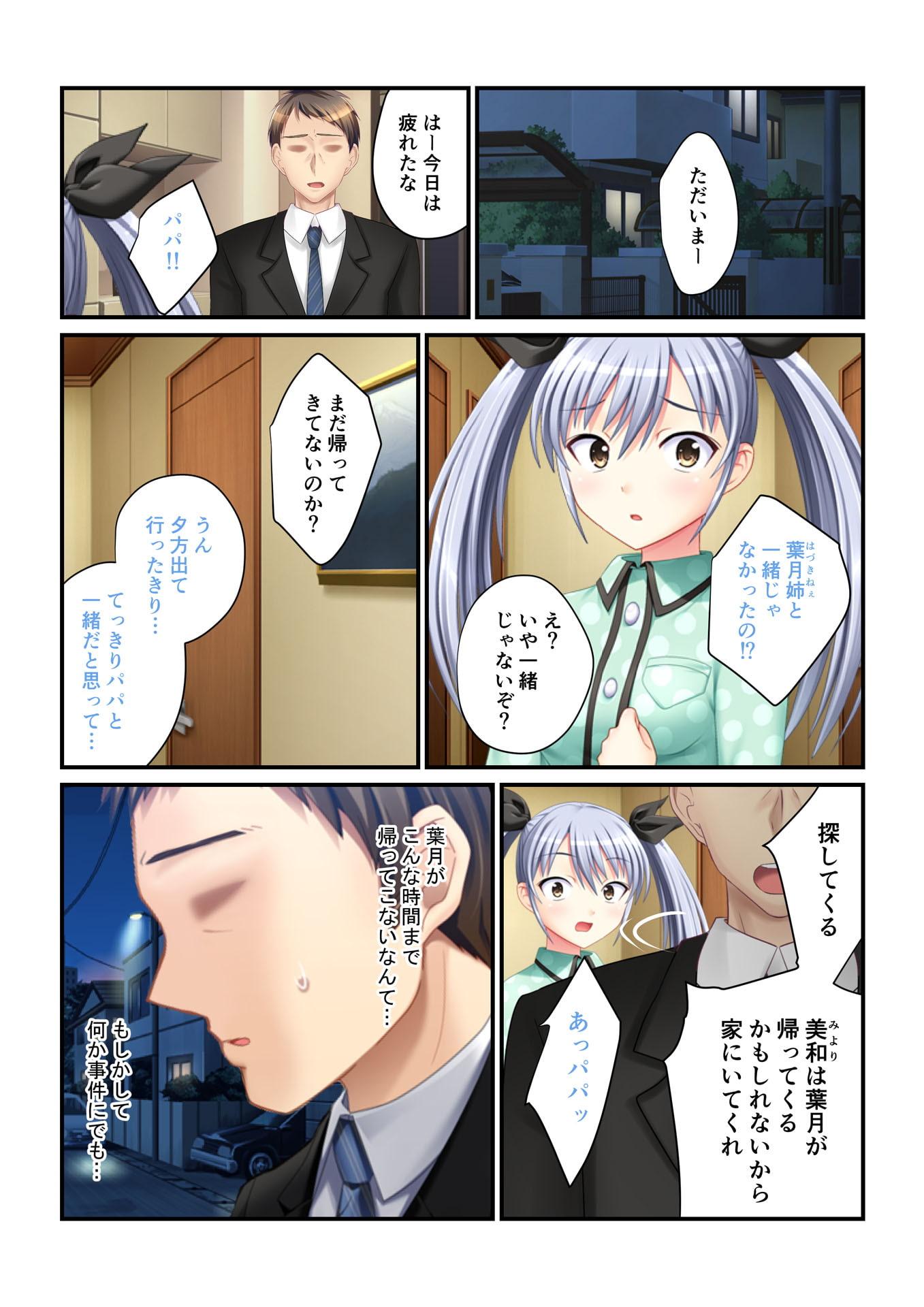 パパ活ハーレム 義娘JKたちのエッチな誘惑(5) フルカラーコミック版