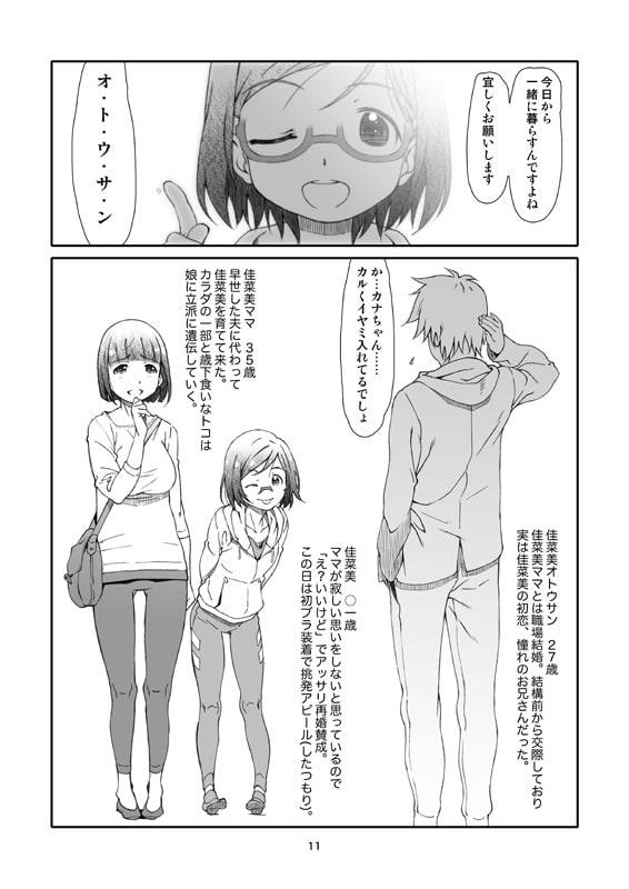 ポイントレンジ・ラヴ/2