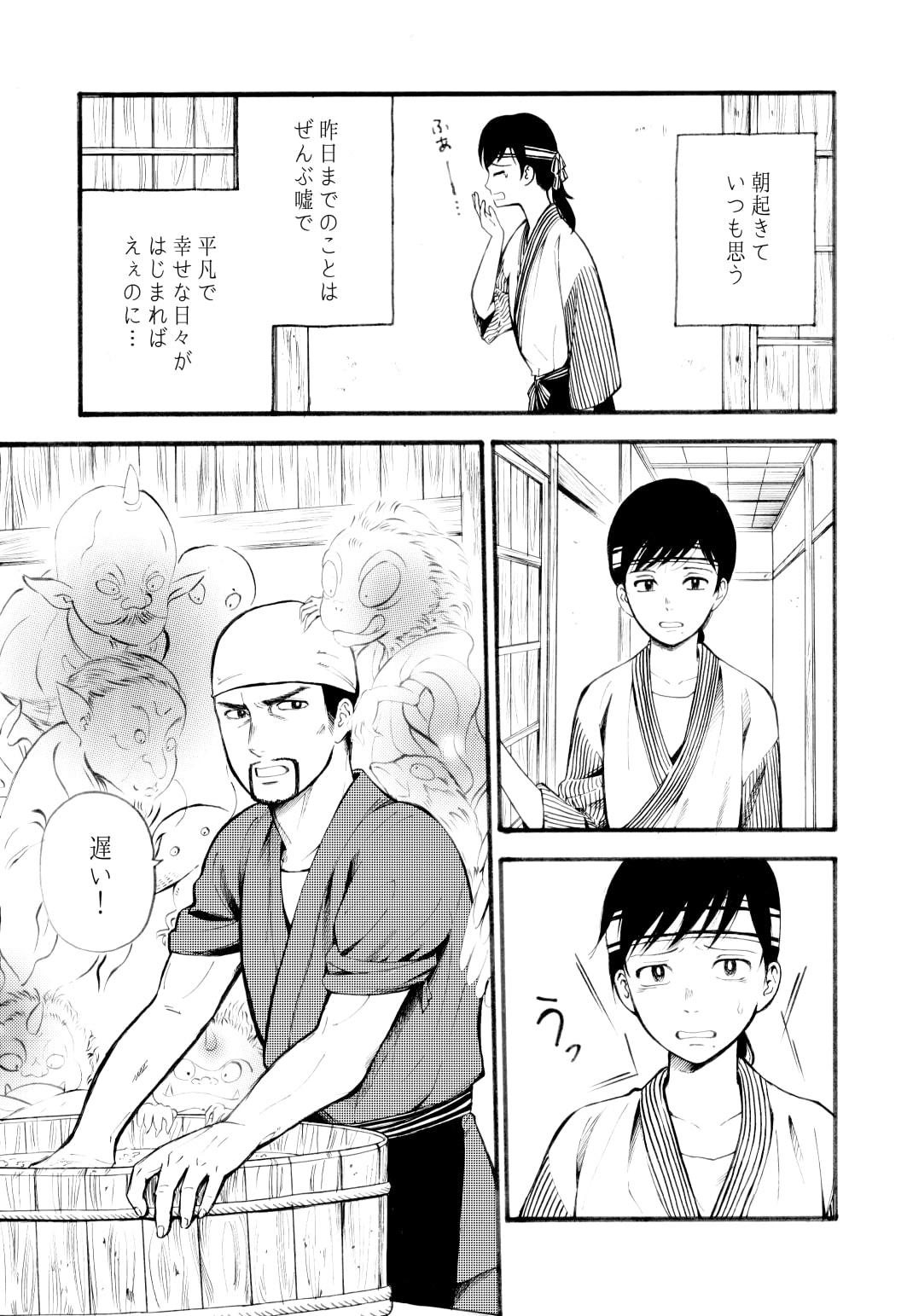 【京怪異譚】-鬼わらい編-