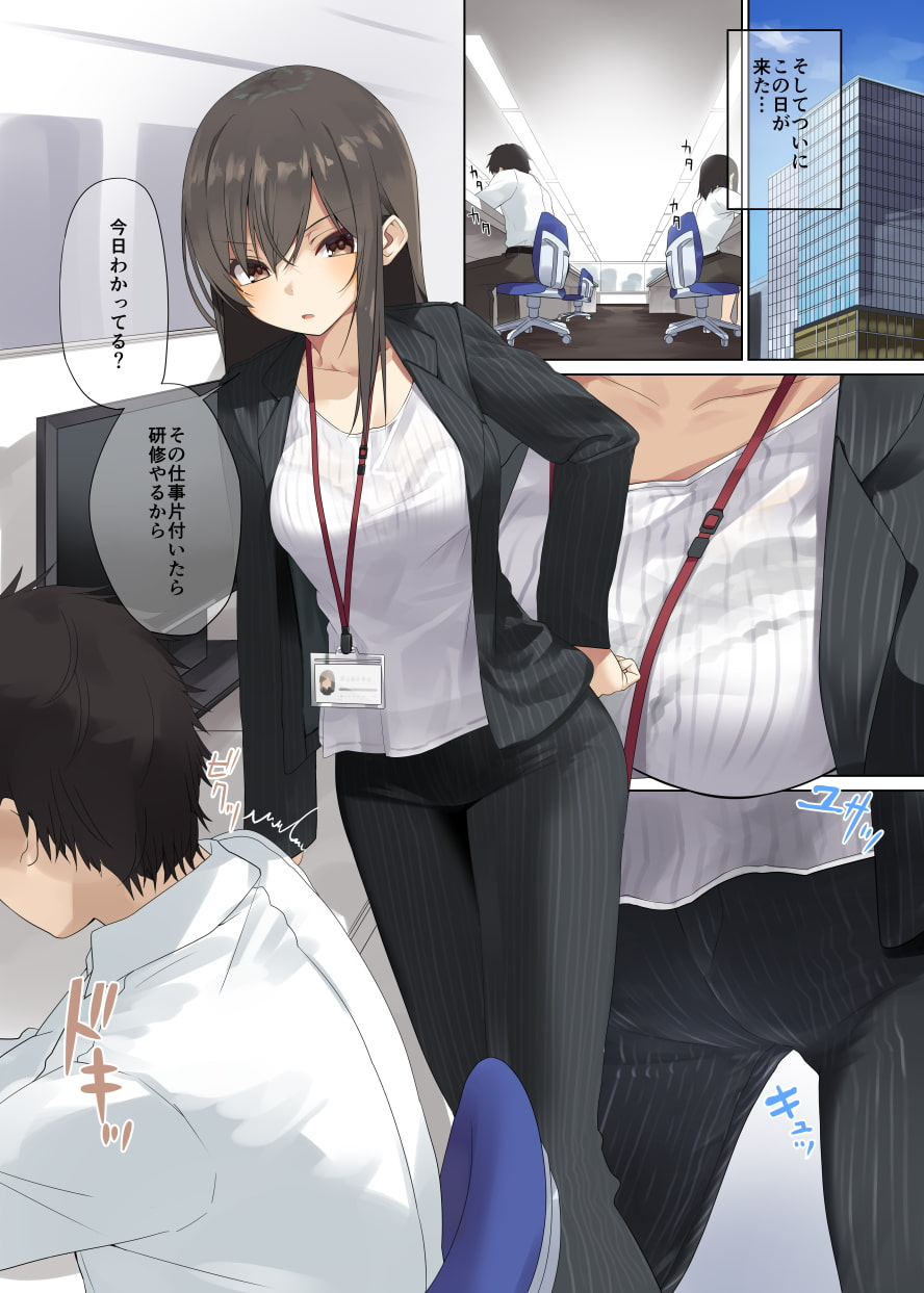 ビジネスセックスマナー研修編
