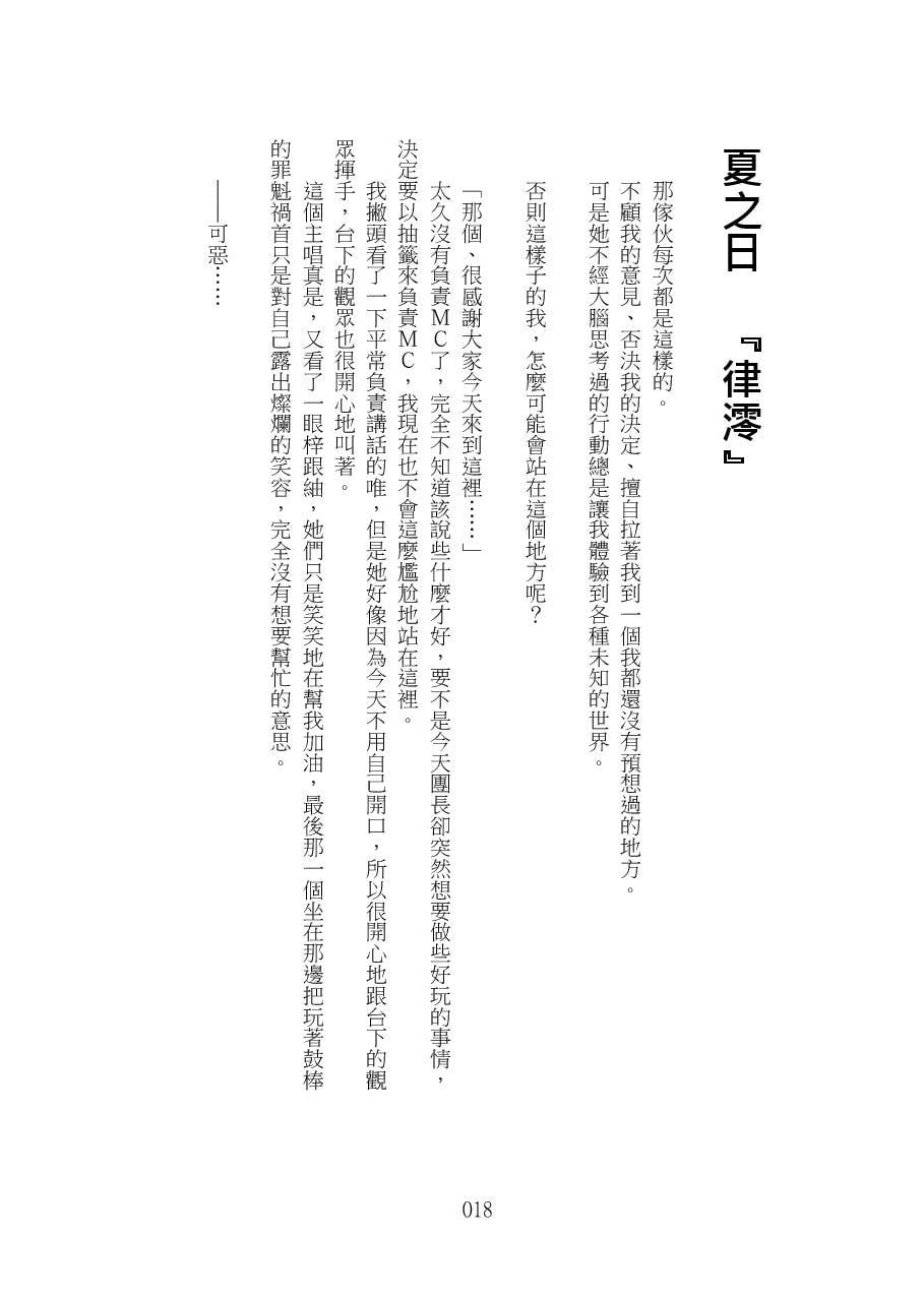K-10th Anniversary-【中国語版】