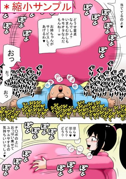 冬休みとチビキモオタと超乳のお姉ちゃん!