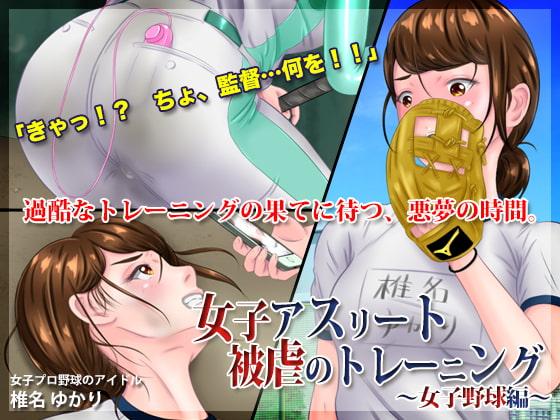 女子アスリート 被虐のトレーニング ~女子野球編~