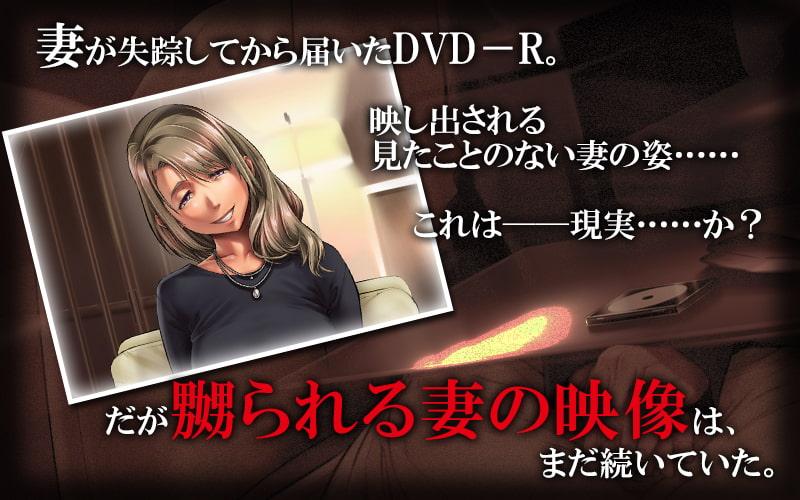 失踪した妻からの寝取られビデオレター(モーションコミック版)~後編~