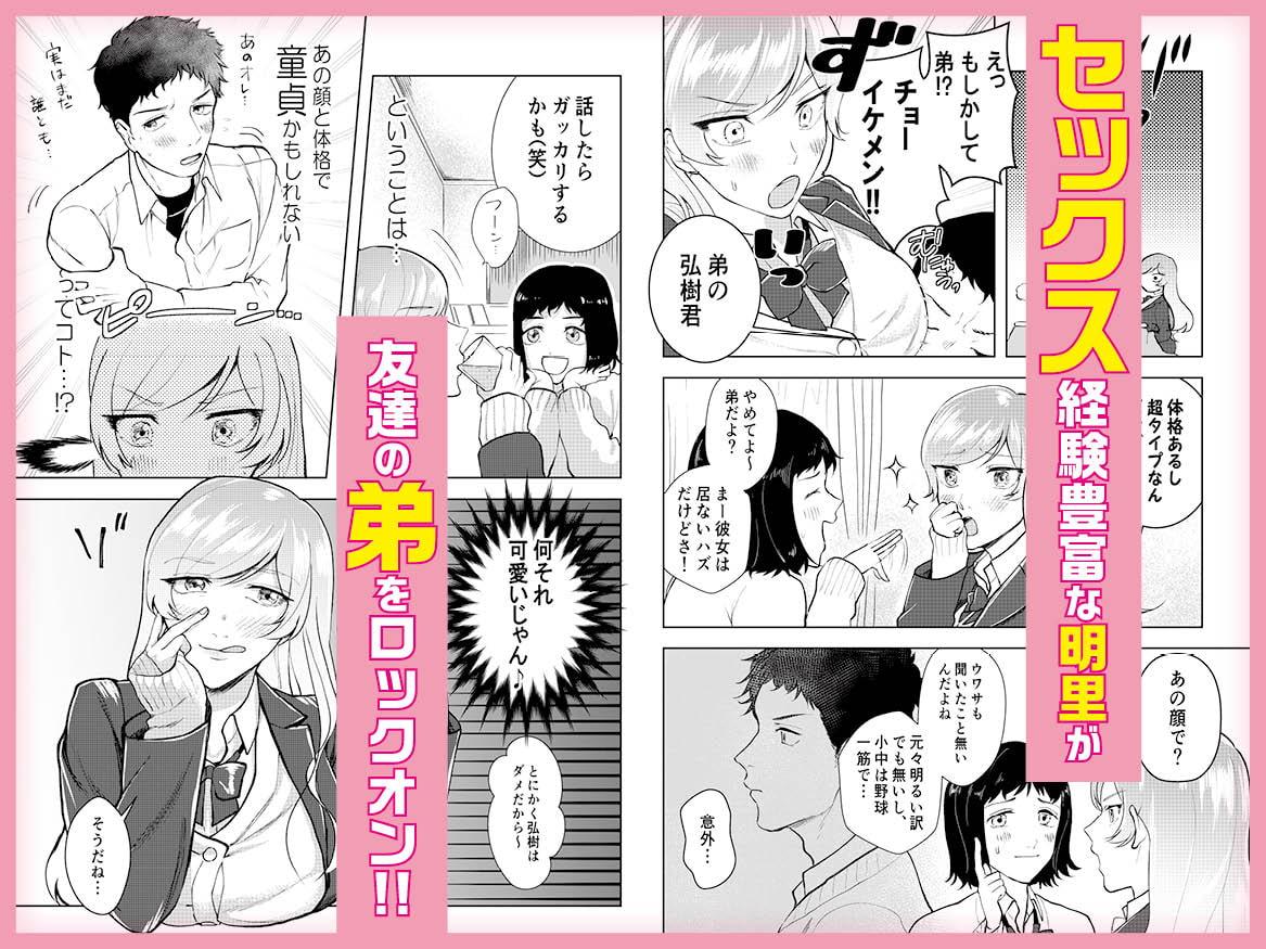 巨乳JKシリーズ(3) 明里の放課後