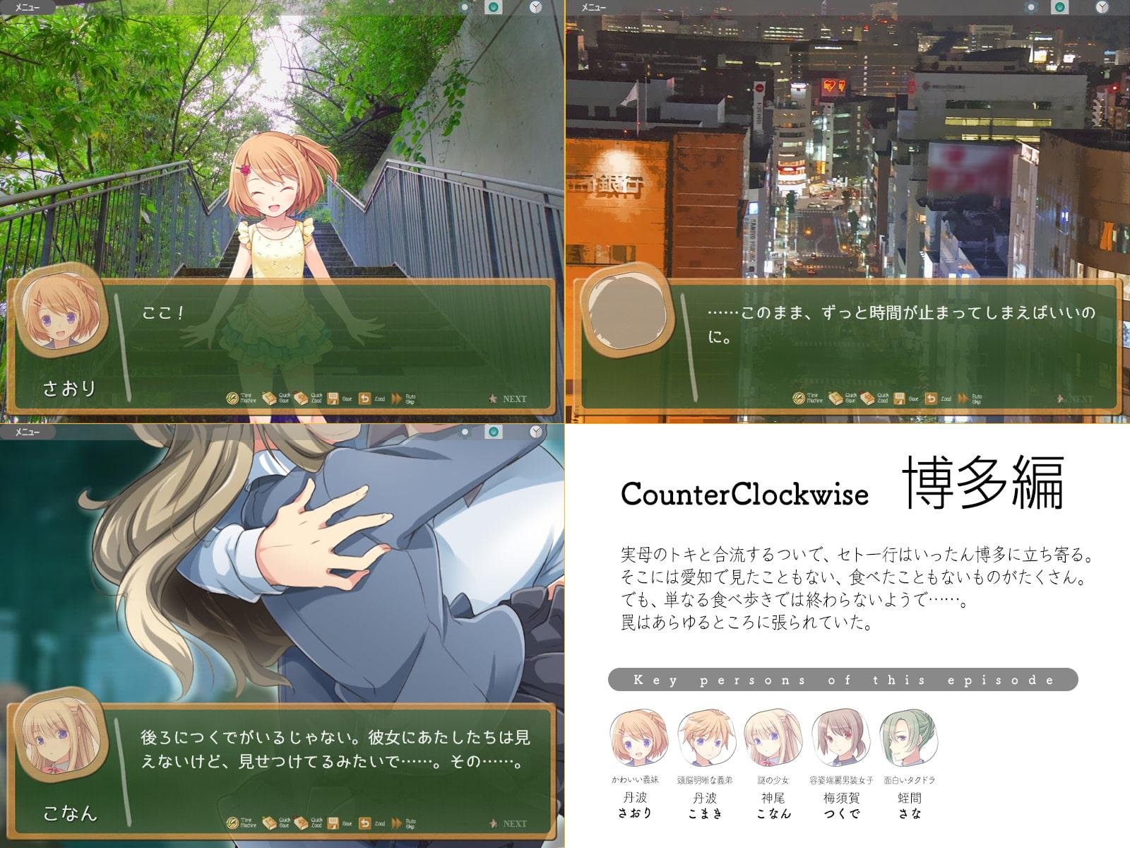 時空改札のフェアリーテイル CounterClockwise