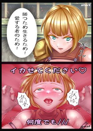 剣闘士♀の秘蜜