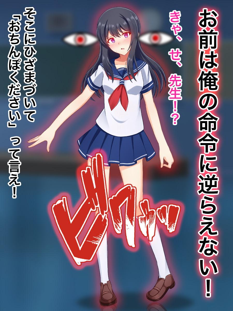 催眠制服少女