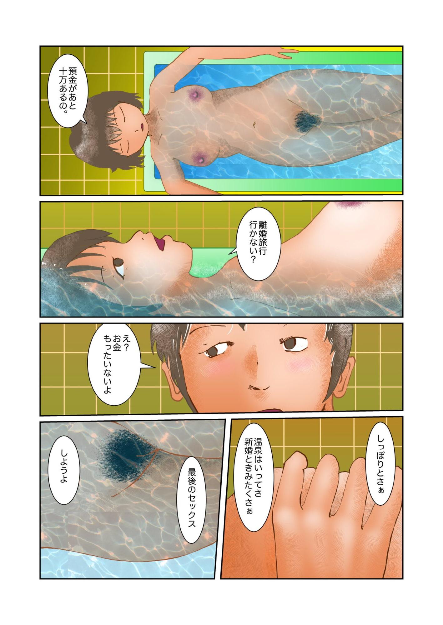 しっぽり寝取られ温泉