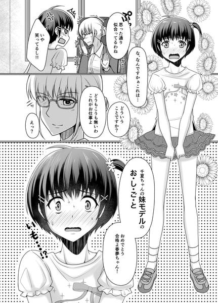 女○服モデル春夢くん