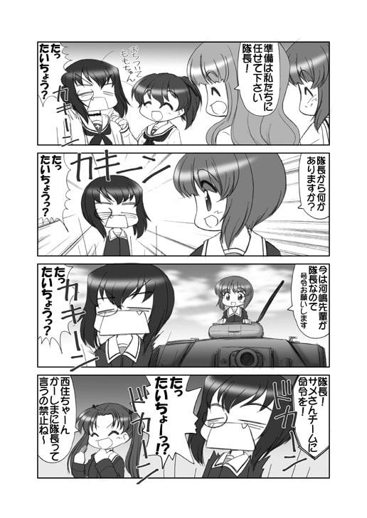 ぱんつ☆あほーDX最終章の2