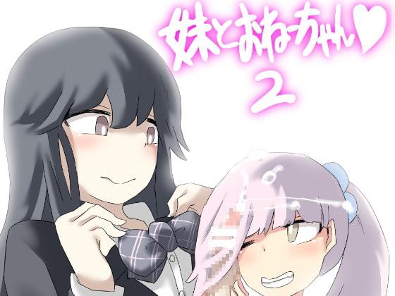 妹とおねーちゃん2