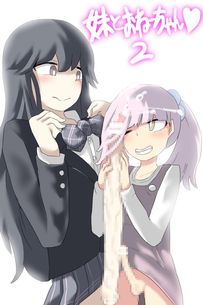 妹とおねーちゃん2のサンプル1