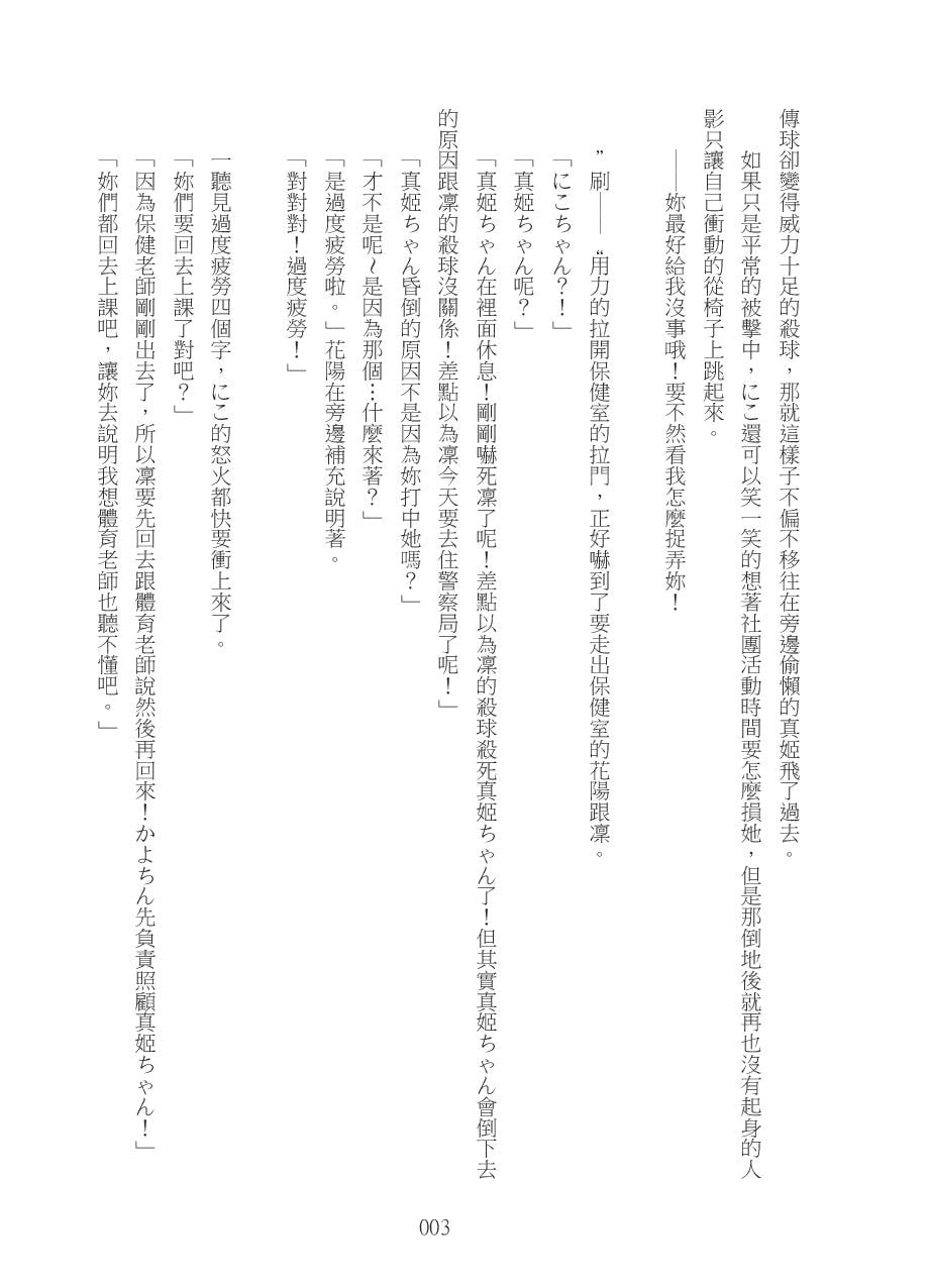 人探し【中国語版】