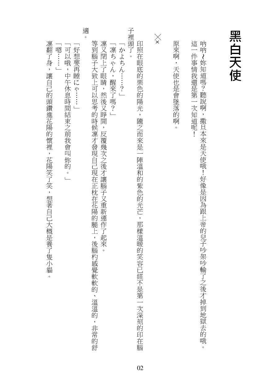 白黒天使【中国語版】