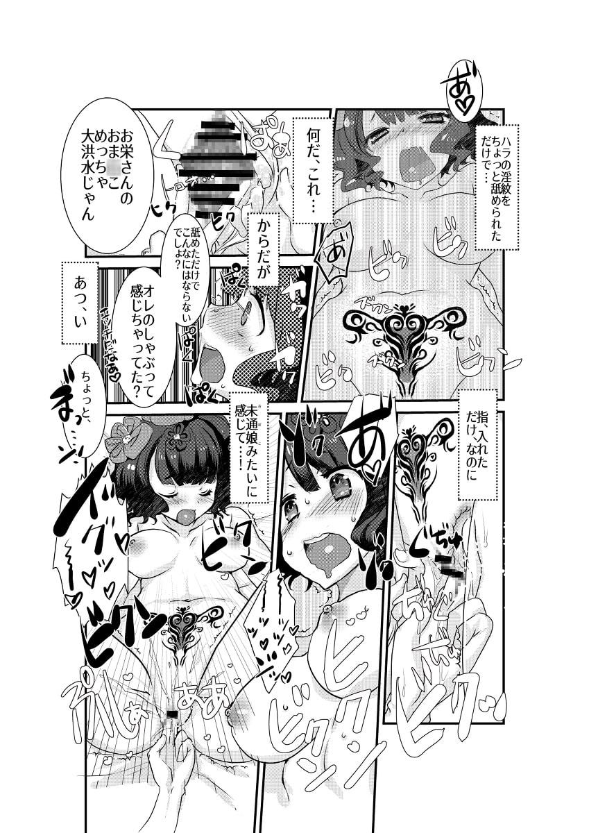 お栄さんがとと様に淫紋描かれてますたぁ殿とイチャラブスケベする本。