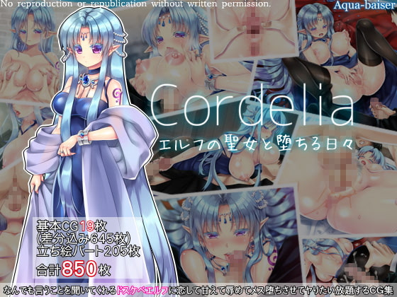 Cordeliaエルフの聖女と堕ちる日々