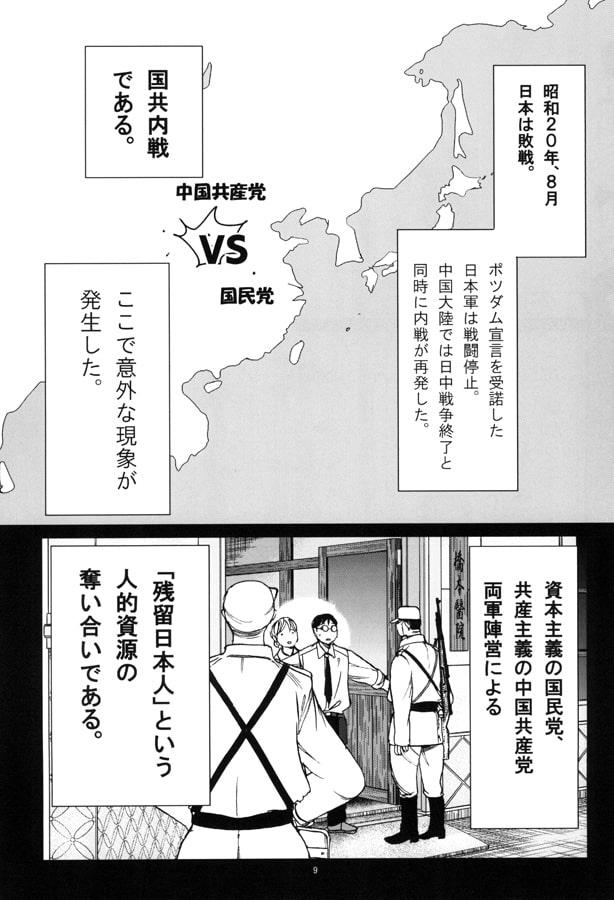 反対側からこんにちわ。 日本人参加中中国国共内戦