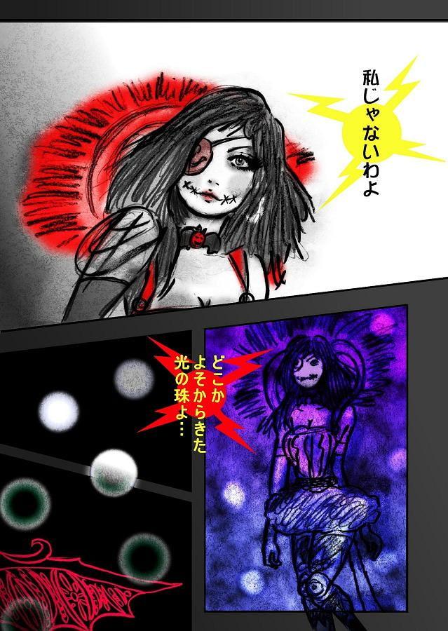 DEEP Sky 星人編 episode26【PREMIUM】