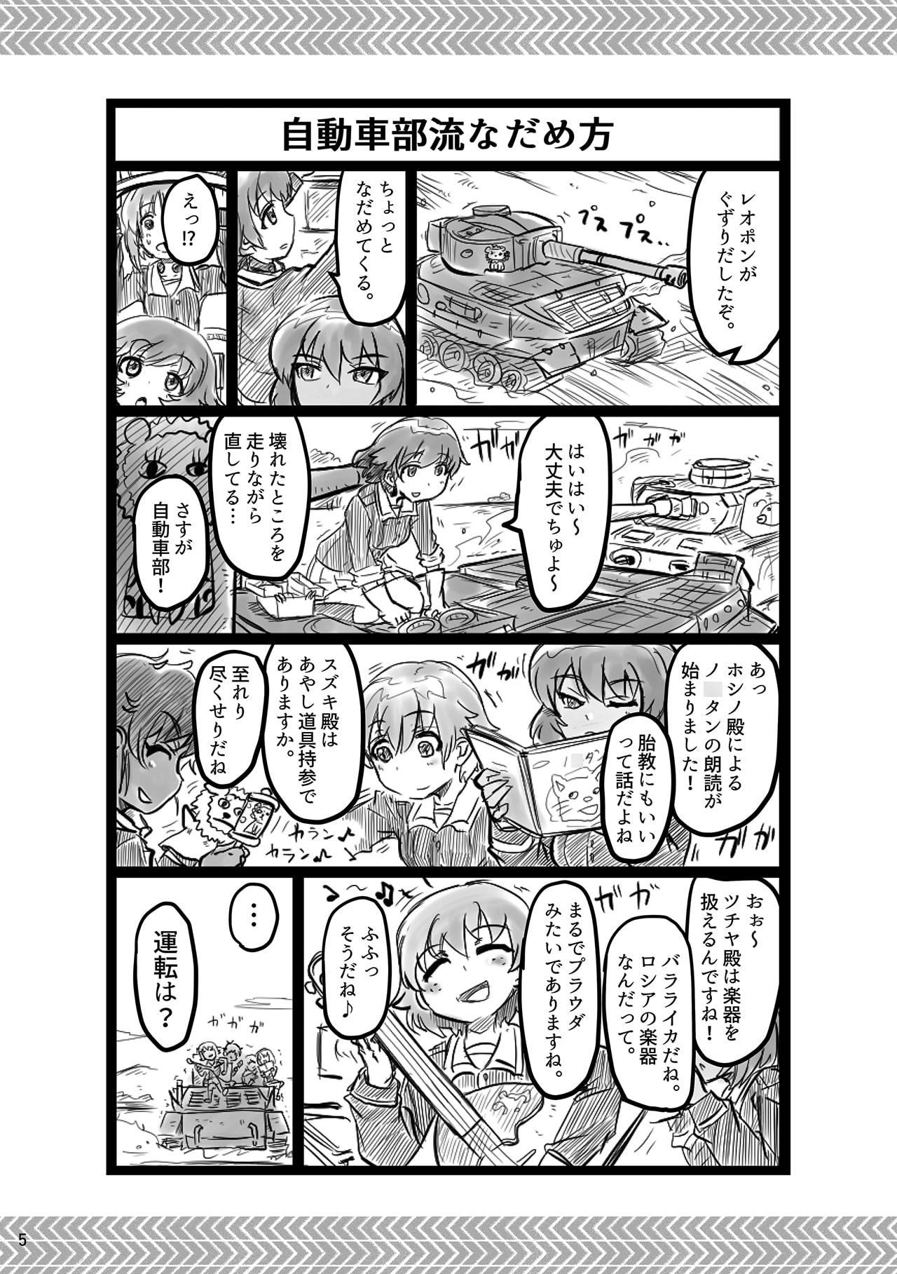 乙女達の戦車道