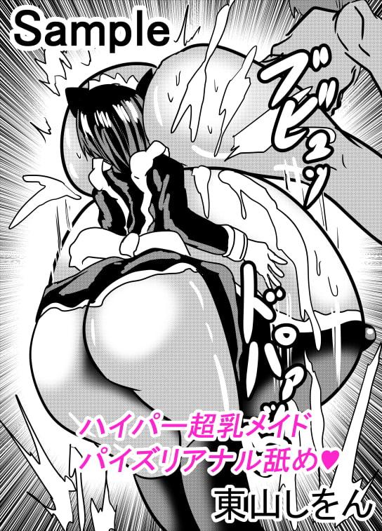 超乳メイドるるな4
