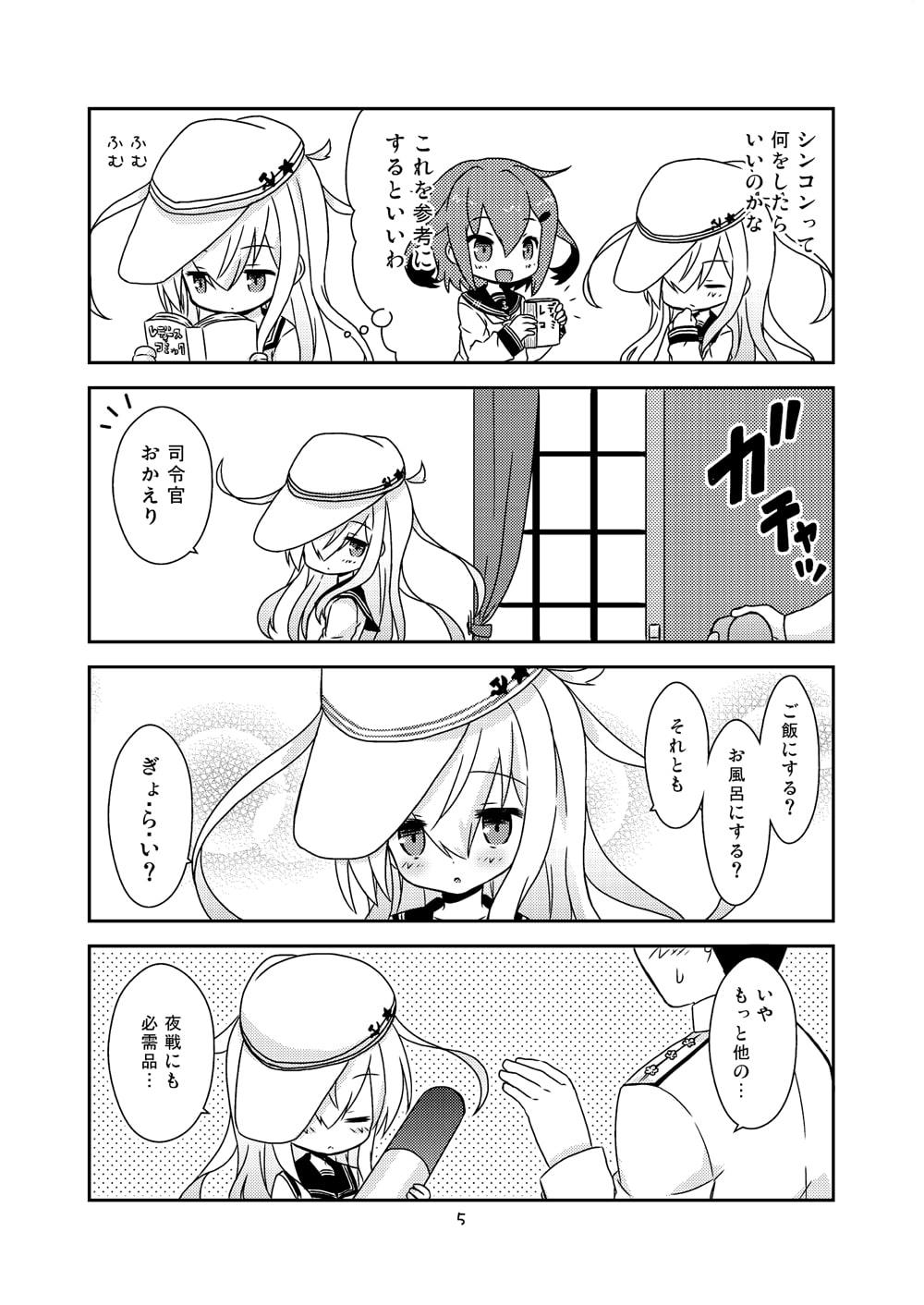ヴェールヌイちゃんとシンコンセイカツ(仮)