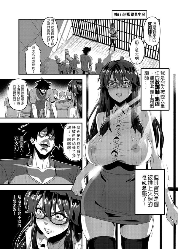 沁香~姦獄教化師【中国語版】