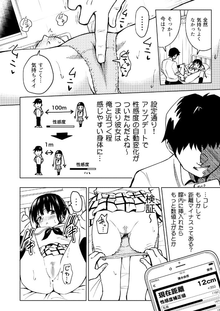 セックススマートフォン 〜ハーレム学園編3〜