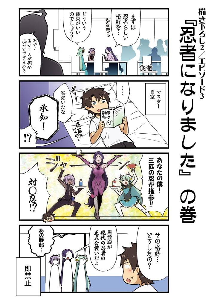カルデア!!トラブルメーカーズ 4コマ 4