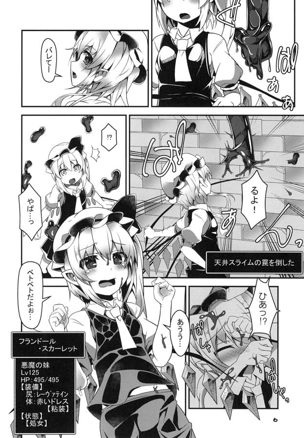 フランちゃんのエロトラップダンジョン CLITORIS HUGGER