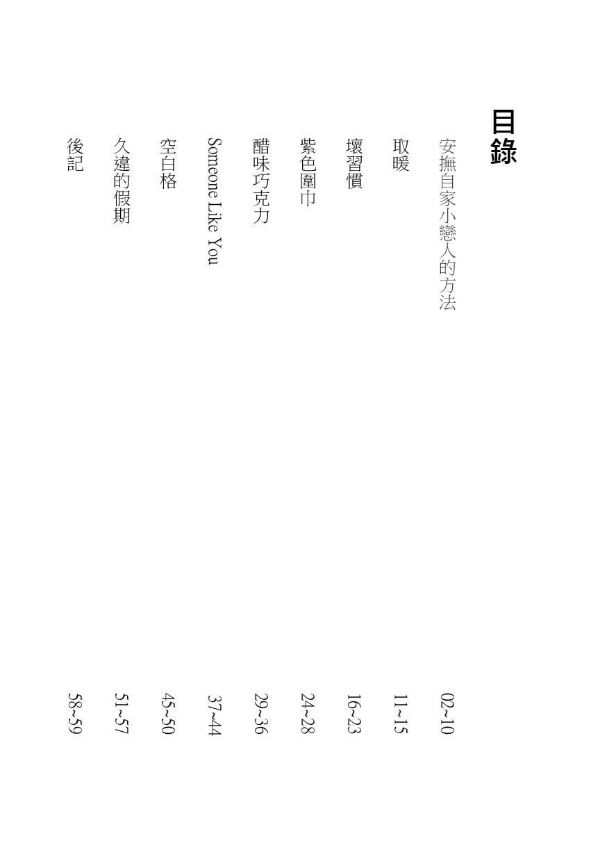 Someone Like You【中国語版】