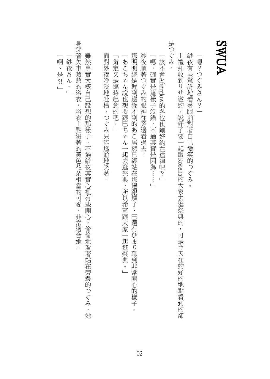 C12H22O11分子量:342gmol【中国語版】 (溺死於辭海中。) DLsite提供:同人作品 – ノベル