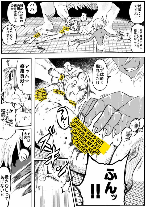 スク水戦士リョナ漫画 5巻